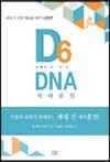 D6 DNA
