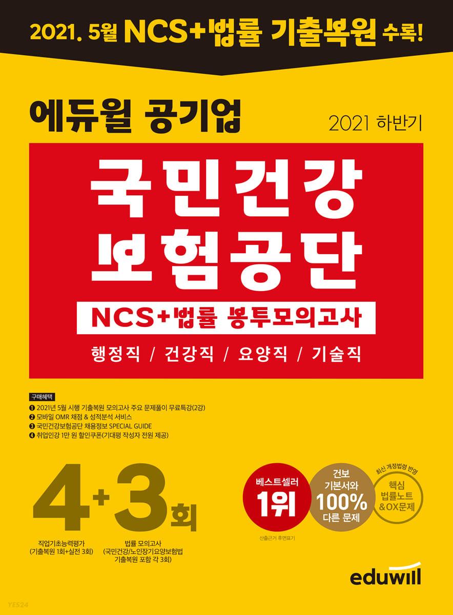 2021 하반기 에듀윌 공기업 국민건강보험공단 NCS+법률 봉투모의고사 4+3회