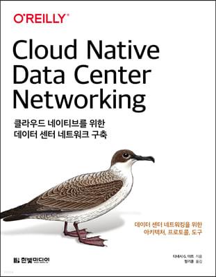 클라우드 네이티브를 위한 데이터 센터 네트워크 구축