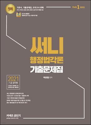 2021 써니 행정법각론 기출문제집