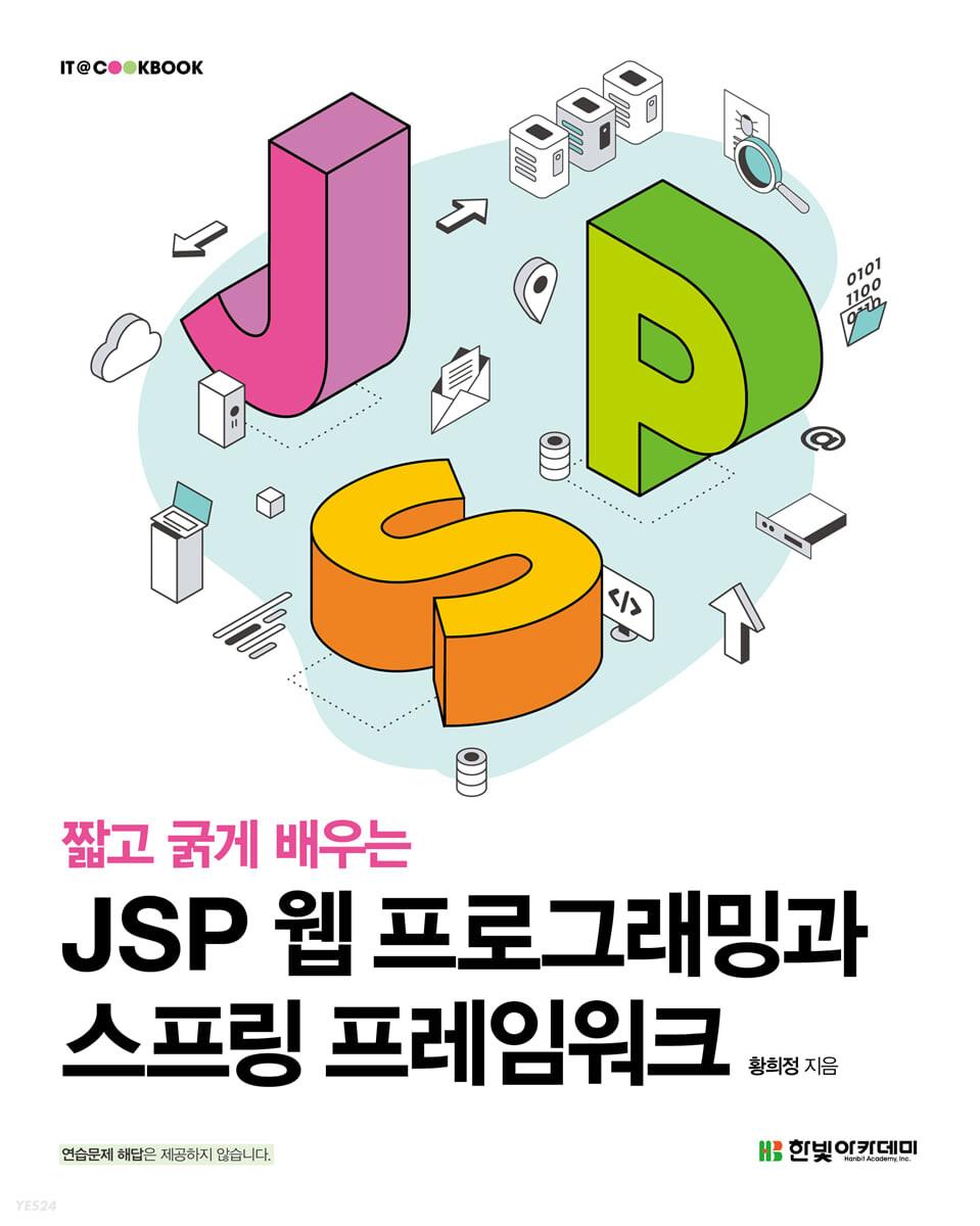 짧고 굵게 배우는 JSP 웹 프로그래밍과 스프링 프레임워크