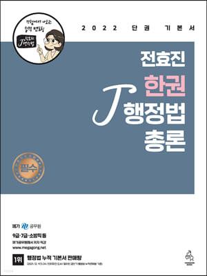 2022 전효진 한권 행정법총론