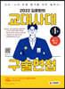 2022 김윤환의 교대사대 구술면접