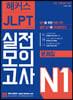 해커스 JLPT 일본어능력시험 실전모의고사 N1