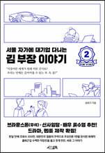 서울 자가에 대기업 다니는 김 부장 이야기 2