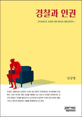 경찰과 인권