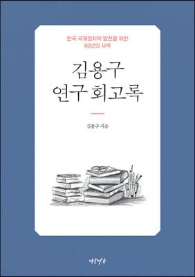 김용구 연구회고록