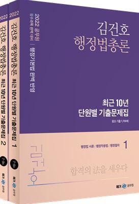 2022 김건호 행정법총론 최근 10년 단원별 기출문제집