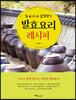 발효 요리 레시피