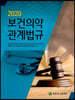2020 보건의약관계법규