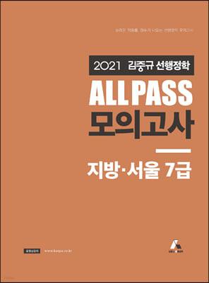 2021 김중규 ALL PASS 선행정학 모의고사 지방·서울 7급