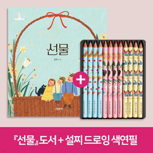 [YES24단독판매][GIFT]모나미 설찌 드로잉 색연필 12색 + 선물