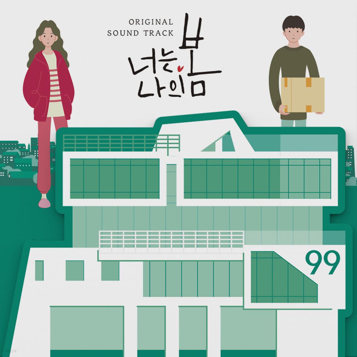 너는 나의 봄 (tvN 월화 드라마) OST