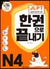 JLPT(일본어능력시험) 한권으로 끝내기 N4