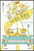 디어 마이 프렌즈 2 (큰글자도서)