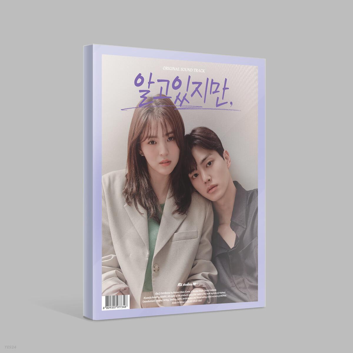 알고있지만, (JTBC 드라마) OST