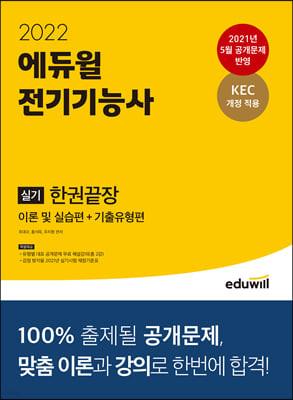 2022 에듀윌 전기기능사 실기 한권끝장 이론 및 실습편 + 기출유형편