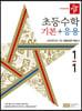 디딤돌 초등수학 기본+응용 1-1 (2022년)