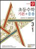 디딤돌 초등수학 기본+응용 3-1 (2022년)