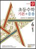 디딤돌 초등수학 기본+응용 4-1 (2022년)