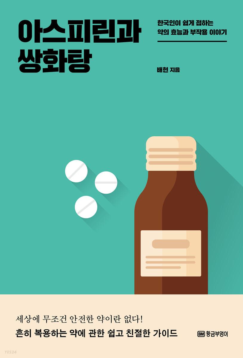 아스피린과 쌍화탕