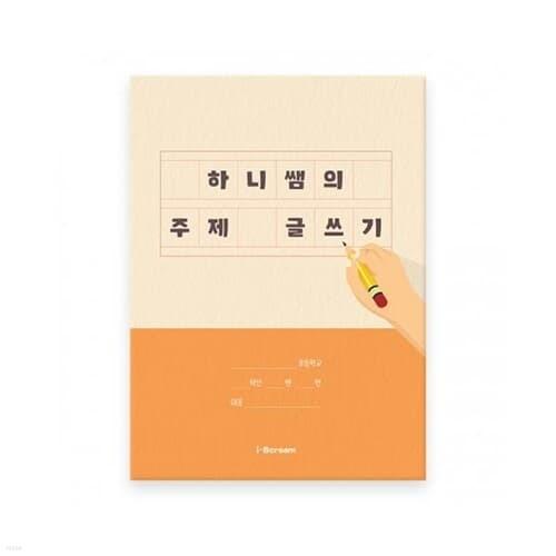 하니쌤의 주제 글쓰기(온오프라인수업,글쓰기연...