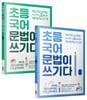 초등 국어 문법이 쓰기다 1~2권 세트 (전 2권)