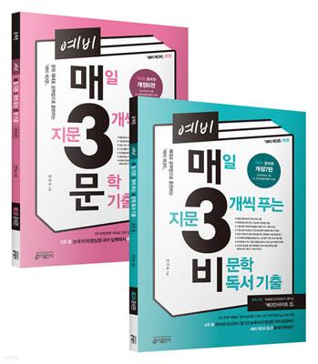 예비 매3비 + 예비 매3문 세트 (전 2권)