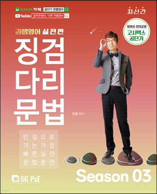 권쌤영어 징검다리문법 SEASON 3