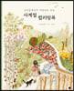 사계절 컬러링북