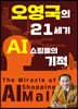 오영국의 21세기 AI 쇼핑몰의 기적