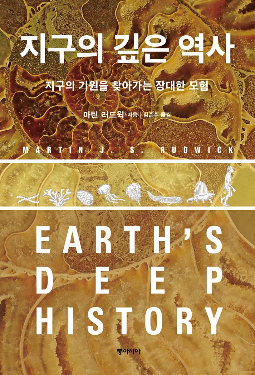지구의 깊은 역사