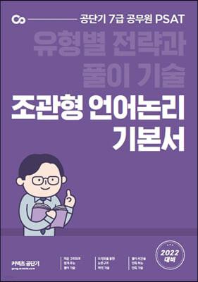 2022 조관형 7급 PSAT 언어논리 기본서