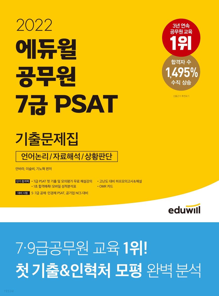 2022 에듀윌 공무원 7급 PSAT 기출문제집