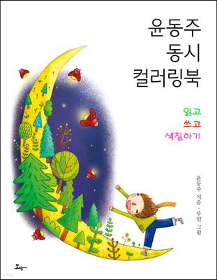 윤동주 동시 컬러링 북