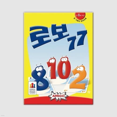 (코팅상품) 로보77 보드게임 카드게임