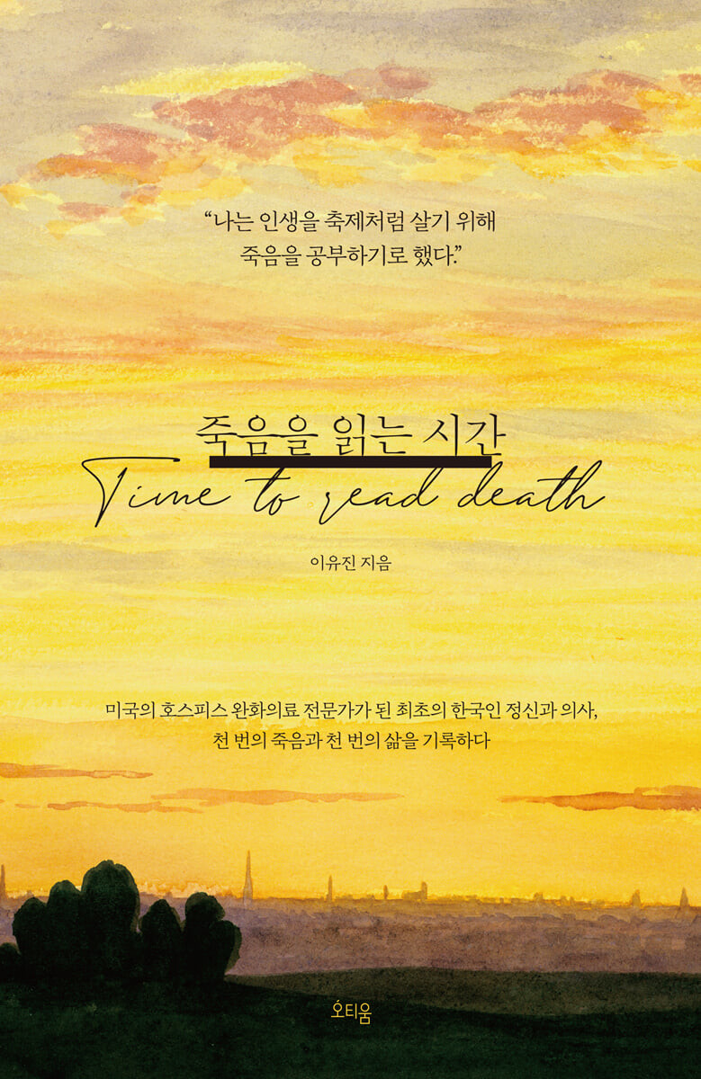 죽음을 읽는 시간