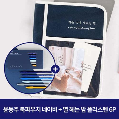 윤동주 북파우치_가슴 속에 새겨진 별(네이비) + 윤동주 별 헤는 밤 모나미 플러스펜 세트
