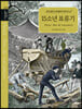 초등 필독서 세계문학 따라쓰기 : 15소년 표류기