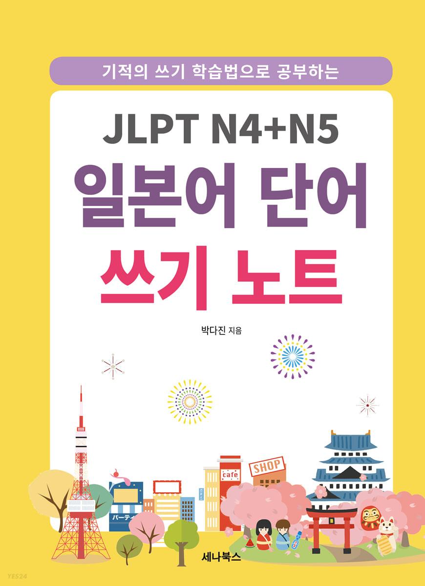 JLPT N4+N5 일본어 단어 쓰기 노트