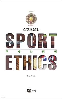 스포츠 윤리