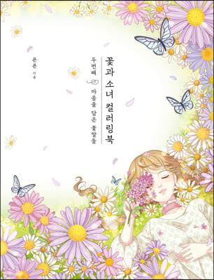 꽃과 소녀 컬러링북 두번째