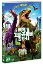 백악기 꼬마공룡을 찾아서 (1Disc)