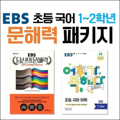EBS 초등 국어 1~2학년 문해력 패키지
