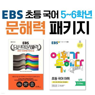EBS 초등 국어 5~6학년 문해력 패키지