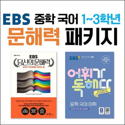EBS 중학 국어 1~3학년 문해력 패키지