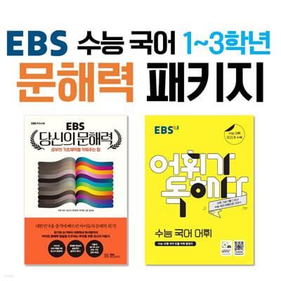 EBS 수능 국어 1~3학년 문해력 패키지