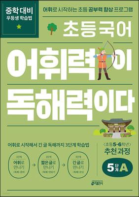 초등 국어 어휘력이 독해력이다 5단계 A 초등 5~6학년