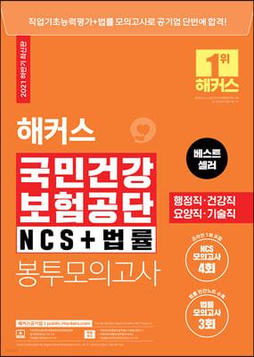 2021 하반기 해커스공기업 국민건강보험공단 NCS+법률 봉투모의고사