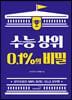수능 상위 0.1%의 비밀